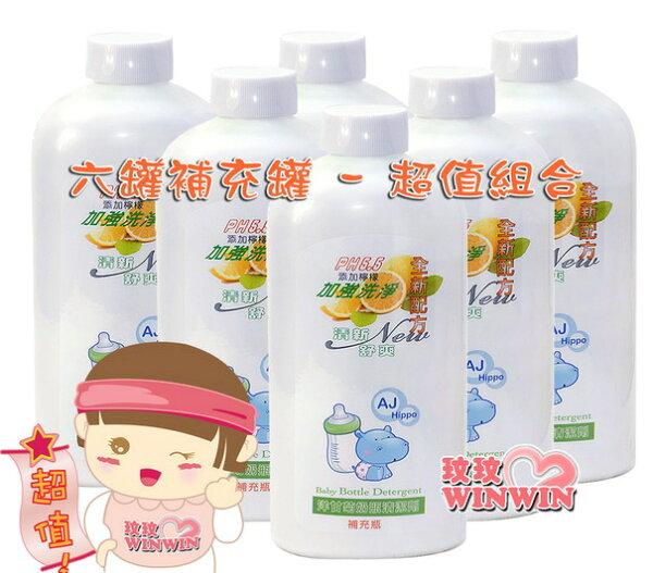 玟玟 (WINWIN) 婦嬰用品百貨名店:小河馬奶瓶蔬果清潔劑(洋甘菊奶瓶清潔劑)補充罐800ML「六罐」添加檸檬,全新配方~加強洗淨
