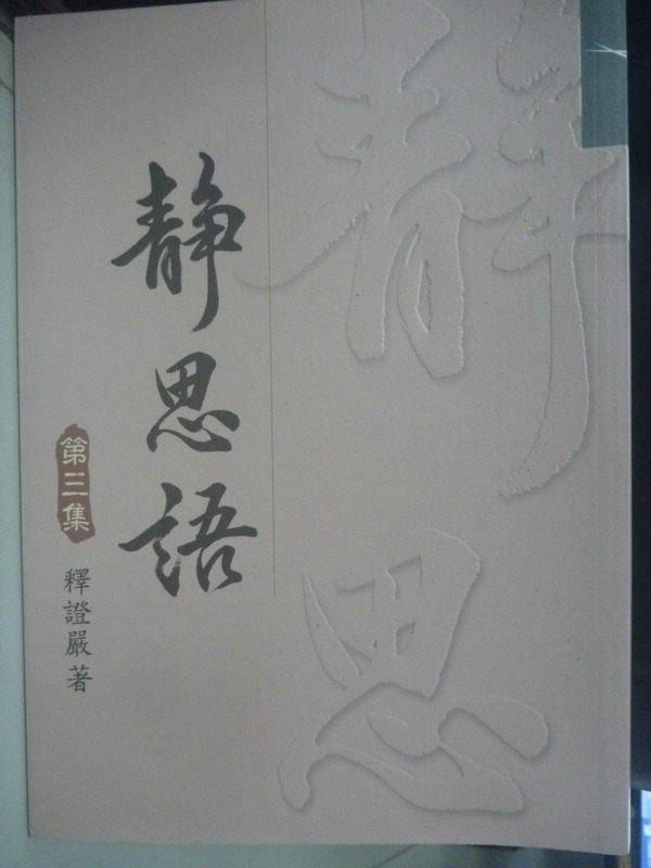 【書寶二手書T8/宗教_IOL】靜思語 (第三集)_釋證嚴