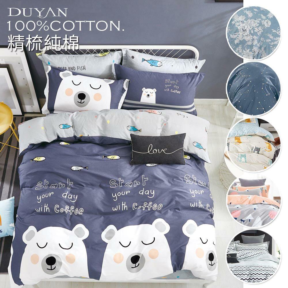 《DUYAN 竹漾》100%精梳純棉床包被套/兩用被套組 台灣製 純棉 床包 被套 鋪棉兩用被