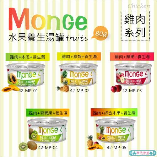 〈單罐〉monGe〔雞肉水果養生湯罐,5種口味,80g〕