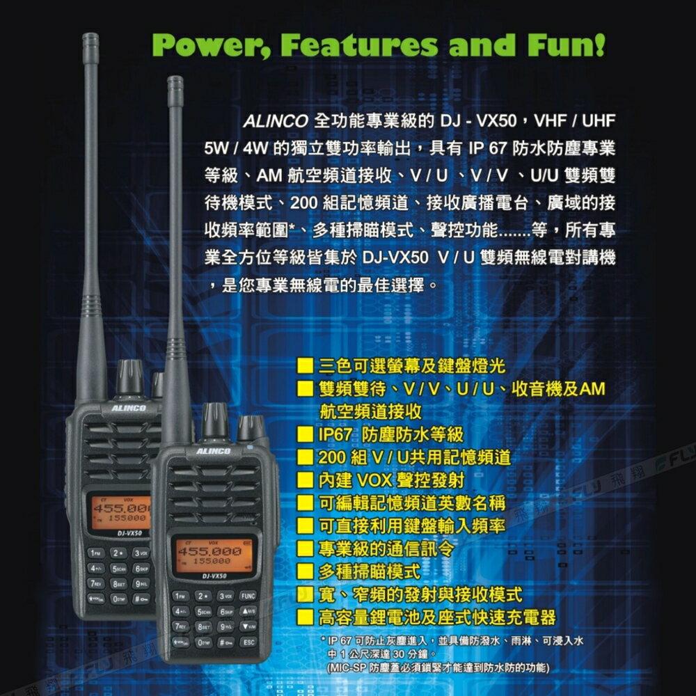 《飛翔無線》ALINCO DJ-VX50 雙頻防水手持式對講機?公司貨?IP67 VHF UHF 航空 鋰電池