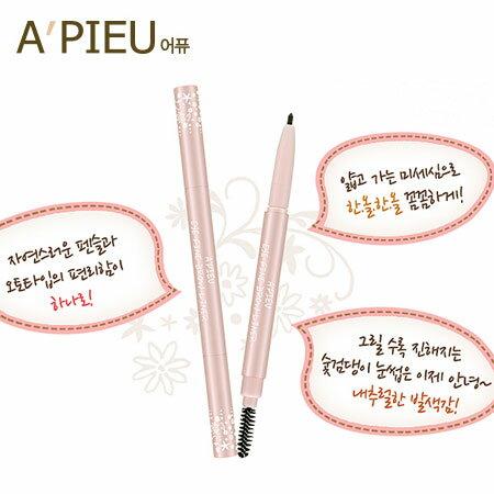韓國 A'PIEU 完美眉筆 0.1g  A pieu Apieu 奧普 【B060982】