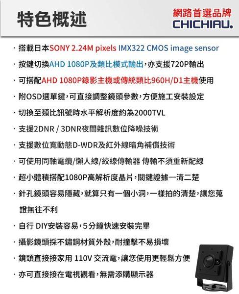 【CHICHIAU】AHD 1080P SONY 200萬豆干型針孔監視器攝影機 4P四保科技