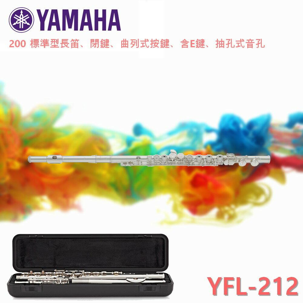 ~非凡樂器~YAMAHA YFL~212 200 型長笛  含E鍵