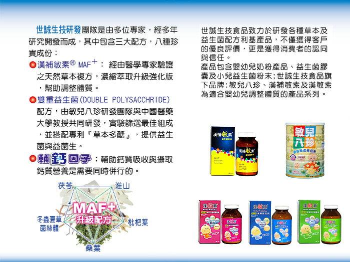 『121婦嬰用品』漢敏素優益菌MAF+水解配方鈣300g 2