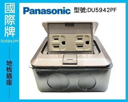 上贏廚衛家居生活館:PANASONIC國際牌地板彈插座DU5942PF(雙連附接地插)地板插座