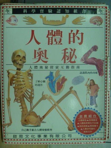 【書寶二手書T7/少年童書_XFQ】科學實驗認知組合_人體的奧秘