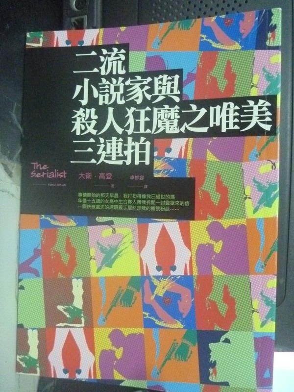 ~書寶 書T2/翻譯小說_IMU~二流小說家與殺人狂魔之唯美三連拍_大衛.高登