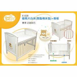 東京西川 GMP BABY 睡熊大床X-028(聚酯棉床墊)+側板 新款白色(不含被組)7900元(有優惠可詢問)