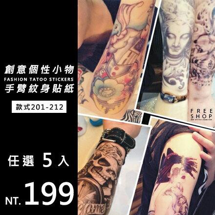 <br/><br/> Free Shop 創意小物個性隨性多款手臂紋身貼紙 限時特價5入199元 圖案任選【QBBCS6107-5】<br/><br/>
