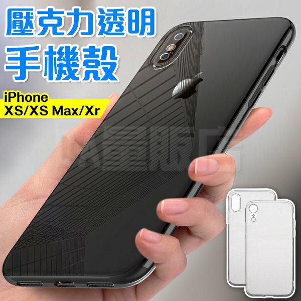 Iphone XS MAX XR 手機殼 防摔透明殼 軟殼 壓克力 空壓殼 防塵殼 保護殼