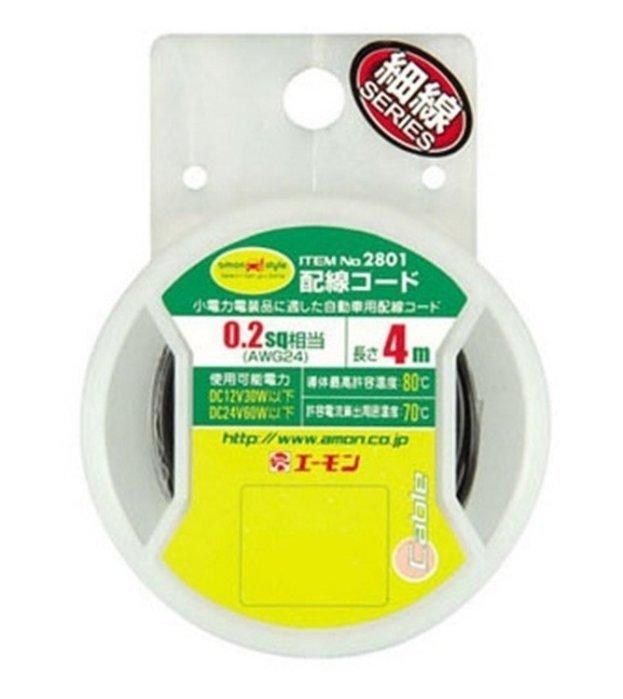 權世界@汽車用品 日本AMON 車內外用 低功率配線用電線 黑色 0.2sq(AWG24) 4m長 2801