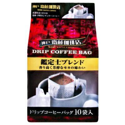 神戶齋藤咖啡店濾掛咖啡-摩卡咖啡10入 (80g) 3.18-4 / 7店休 暫停出貨 - 限時優惠好康折扣