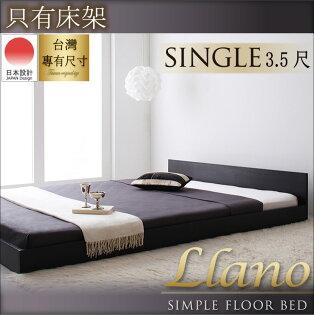 林製作所 株式會社:【日本林製作所】llano簡約床頭板單人床架3.5尺低床(不含床墊)