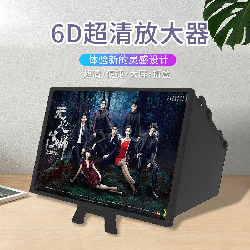 手機屏幕放大器超清大屏6d高清顯示屏放大鏡華為通用投影神器