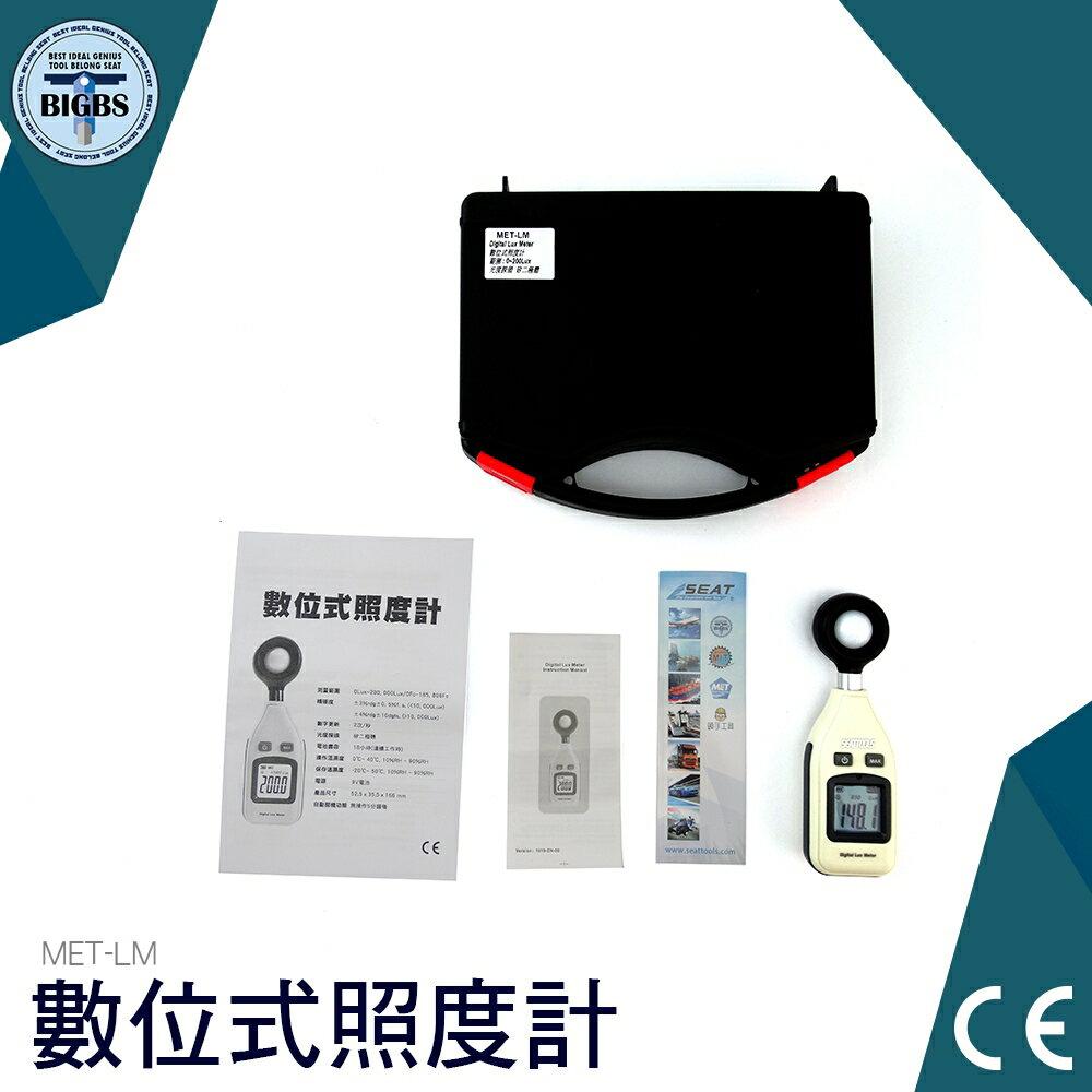 照明測試儀器 數位式照度計 亮度計 測光表 測光儀 亮度器 Lux 流明 照明 亮度測試 利器五金
