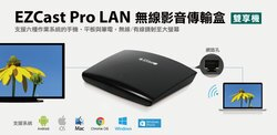 登昌恆 UPMOST EZCast Pro LAN 無線影音傳輸盒【雙享機】【迪特軍】