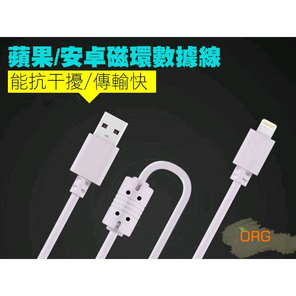 ORG《TL0043》抗干擾 磁環 快速充電 iPhone 5/5s/6s/6 Plus iPad 充電線 傳輸線 工程