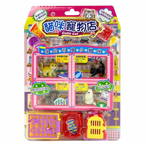 【888便利購】可愛貓咪寵物店家家酒(ST508)