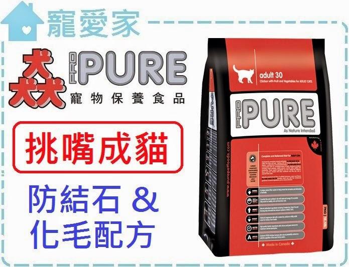 ☆寵愛家☆加拿大PURE 猋 成貓-防結石化毛配方1.5公斤