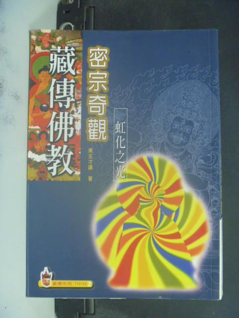 【書寶二手書T6/宗教_JJW】藏傳佛教密宗奇觀_原價350_東土才讓