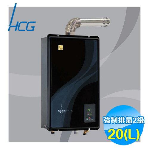 【滿3千,15%點數回饋(1%=1元)】和成 HCG 20公升 數位恆溫強排熱水器 GH598Q
