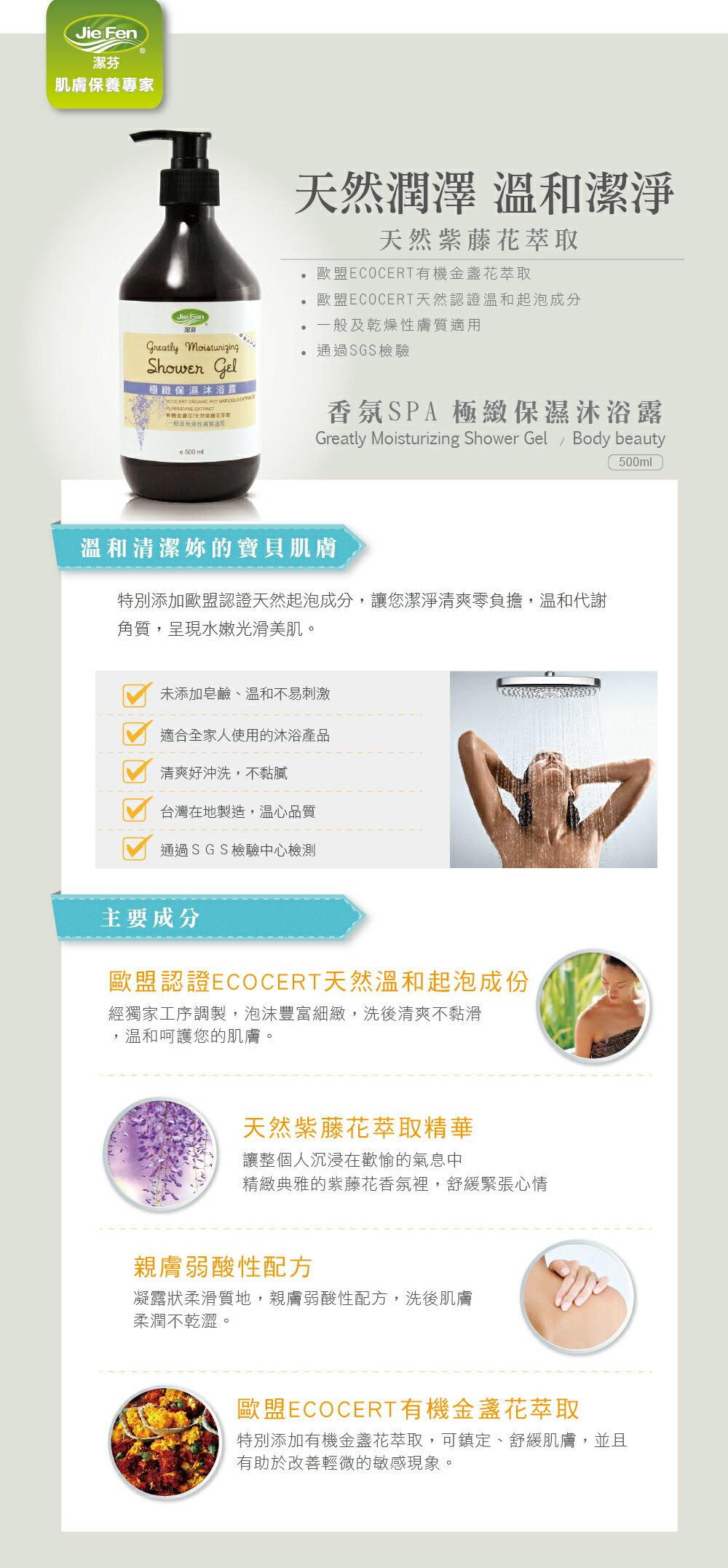 潔芬 極致保濕沐浴露(紫藤花)  - 500ml『121婦嬰用品館』 1