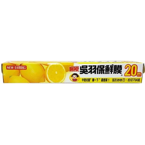 楓康 吳羽保鮮膜 30cmX20m