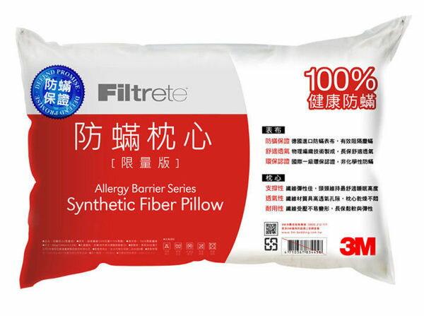 免運費【3M】淨呼吸限量版健康防蹣枕心(成人)