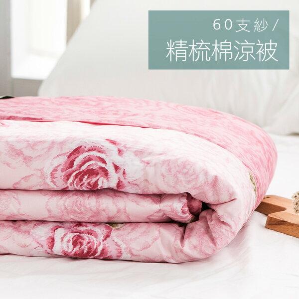 涼被雙人【玫瑰濃情】60支紗精梳棉,知名品牌5x6尺,戀家小舖,台灣製