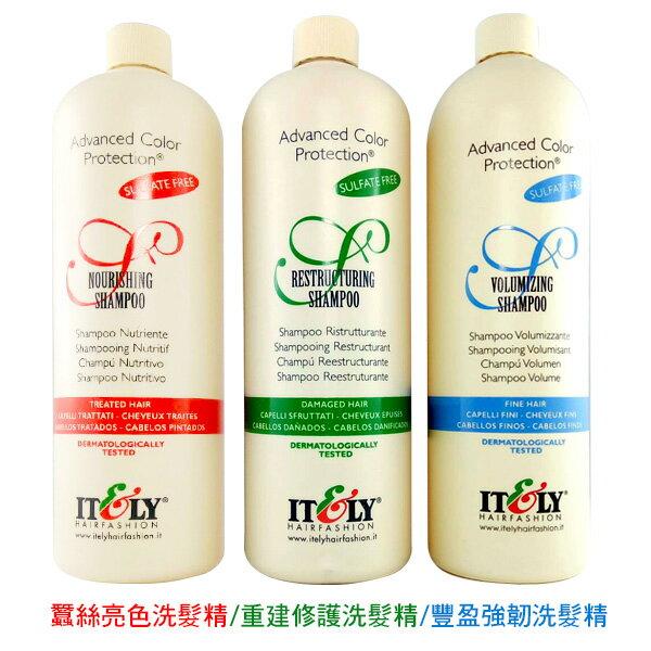 ITELY 米蘭 伊黛莉 ACP 染後護色系列 - 蠶絲亮色復活素/豐盈強韌復活素/重建修護洗髮精 1000ml