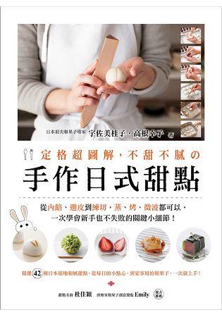 定格超圖解,不甜不膩的手作日式甜點:和果子專家教你,內餡、選皮到練切,蒸、烤、微波都可以,絕不失敗! 0