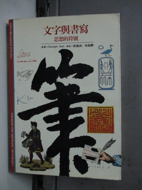 【書寶二手書T1/藝術_LMH】文字與書寫-思想的符號_Georges Jean