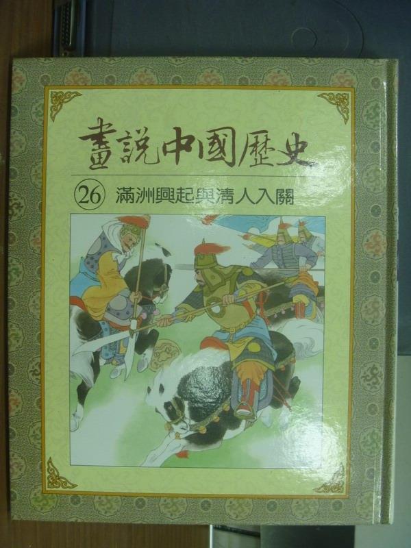 【書寶 書T8/少年童書_PMD】畫說中國歷史_26冊_滿州興起與清人入關