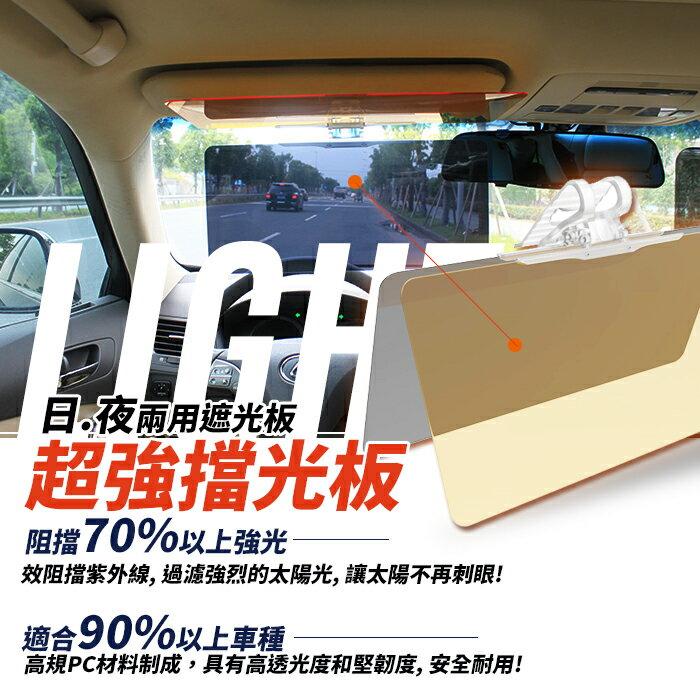 【H00843】睜得看的見 汽車族救星 超強擋光板 日夜兩用 遮光板 遮陽板 反光板 防眩镜 防紫外線