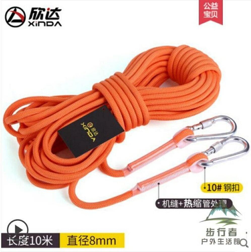 戶外登山繩安全繩攀巖繩救生繩子耐磨繩索求生裝備