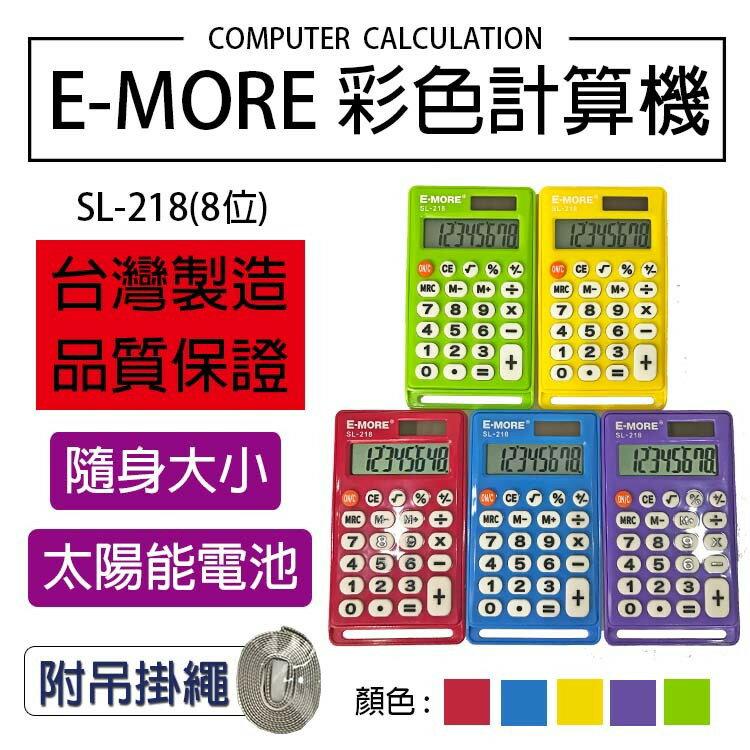 【百寶袋】E-MORE 品牌。附發票 SL-218國考計算機 商用計算機 8位數【SL-218】