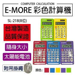 【百寶袋】E-MORE台灣品牌。附發票 SL-218國考計算機 商用計算機 8位數【BA051】
