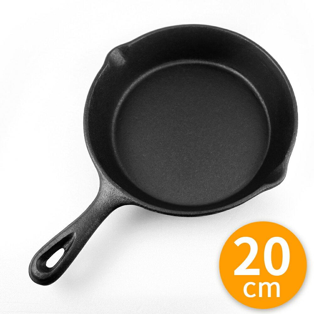 鑄鐵鍋 平底 煎鍋 20cm 長野平底鑄鐵鍋-20cm/中