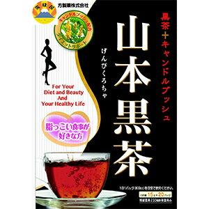 日本 山本漢方 黑茶