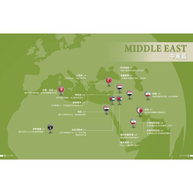 世界大局.地圖全解讀 Mapping the World 3