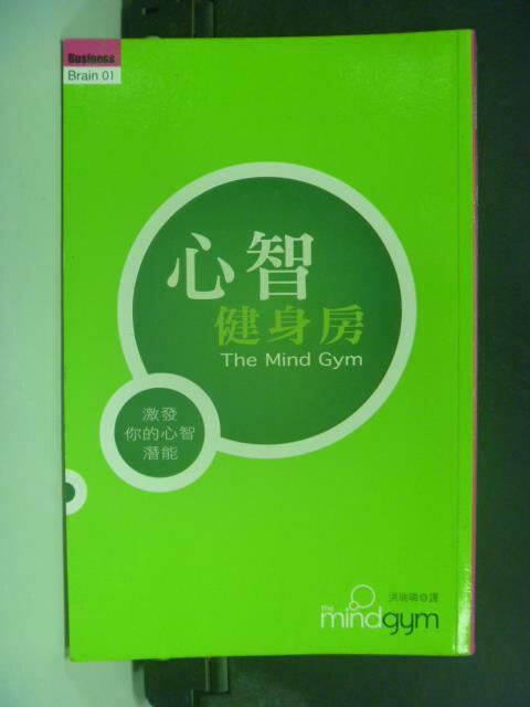 【書寶二手書T3/勵志_KEF】心智健身房_原價399_The Mind Gym/著
