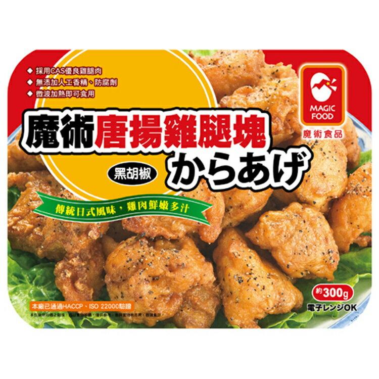 《魔術食品》唐揚日式炸雞腿塊(黑胡椒)300g/盒(H0320)→ 上班這檔事 強力推薦#團購美食 #蘋果日報