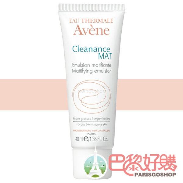 Avene雅漾控油抗痘妝前乳40ML法國代購