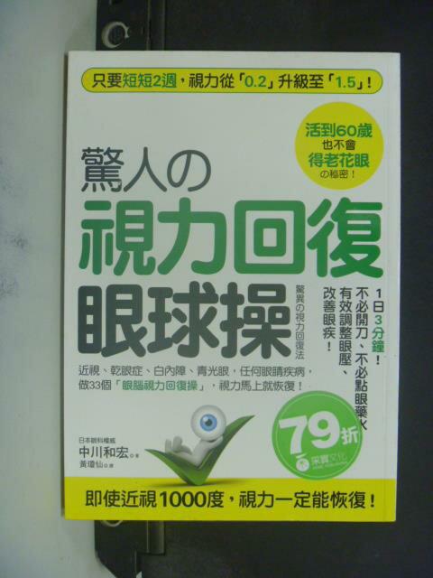 【書寶二手書T1/養生_JKC】驚人的視力回復眼球操_中川和宏