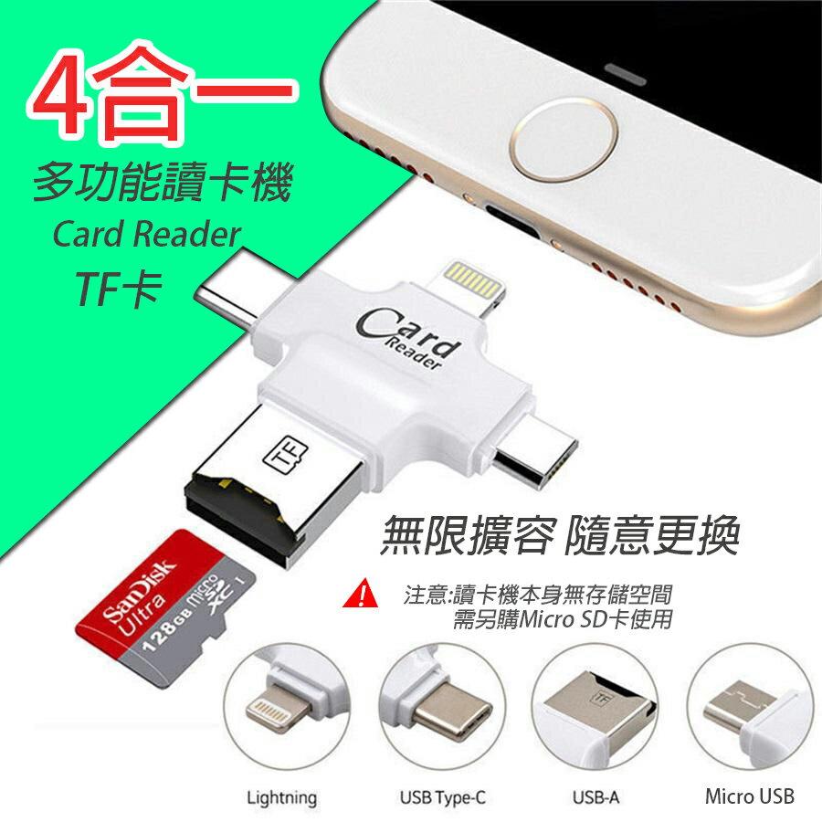 四合一TF讀卡機 蘋果/Type-C/安卓/USB/電腦 四合一TF OTG 讀卡器黑白兩色 TF卡 OTG支援卡