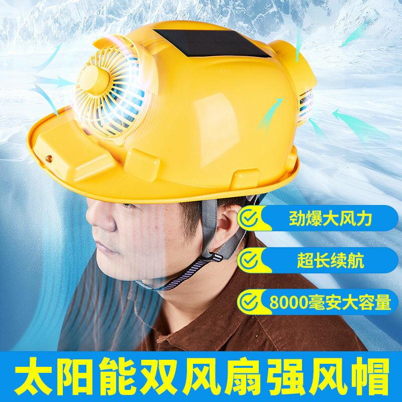 雙供電太陽能風扇安全帽工地防曬降溫風扇帽子充電照明遮陽帽