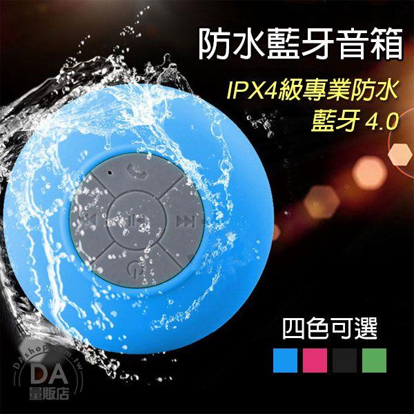 《3C任選三件9折》樂天最低價 精美包裝 防水 藍芽 無線迷你喇叭 浴室車用免提手機 內建麥克風 低音炮 重低音 多色可選