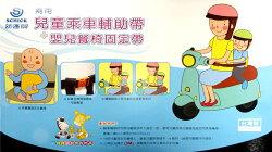 舒適牌兒童乘車輔助帶+嬰兒餐椅固定帶(顏色隨機出貨)【德芳保健藥妝】