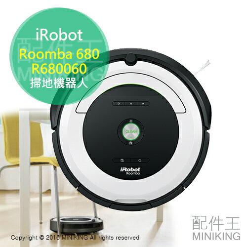 irobot roomba 680 r680060 r654060 rakuten. Black Bedroom Furniture Sets. Home Design Ideas